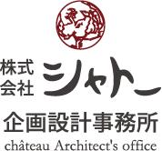 株式会社シャトー企画設計事務所